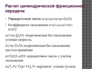 Расчет цилиндрической фрикционной передачи Передаточное число u=ω1/ω2=n1/n2=D