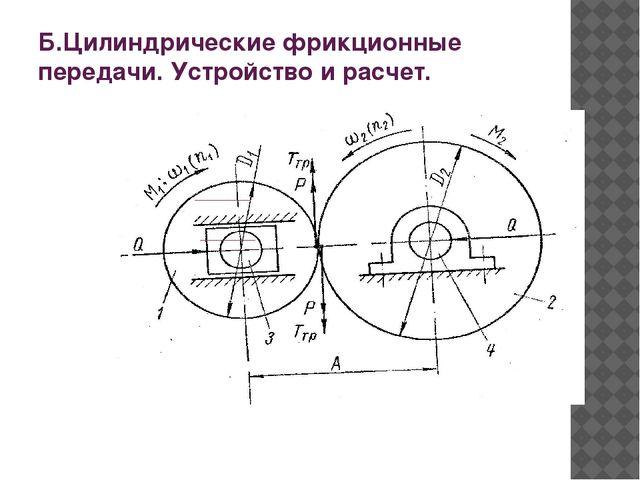 Б.Цилиндрические фрикционные передачи. Устройство и расчет.