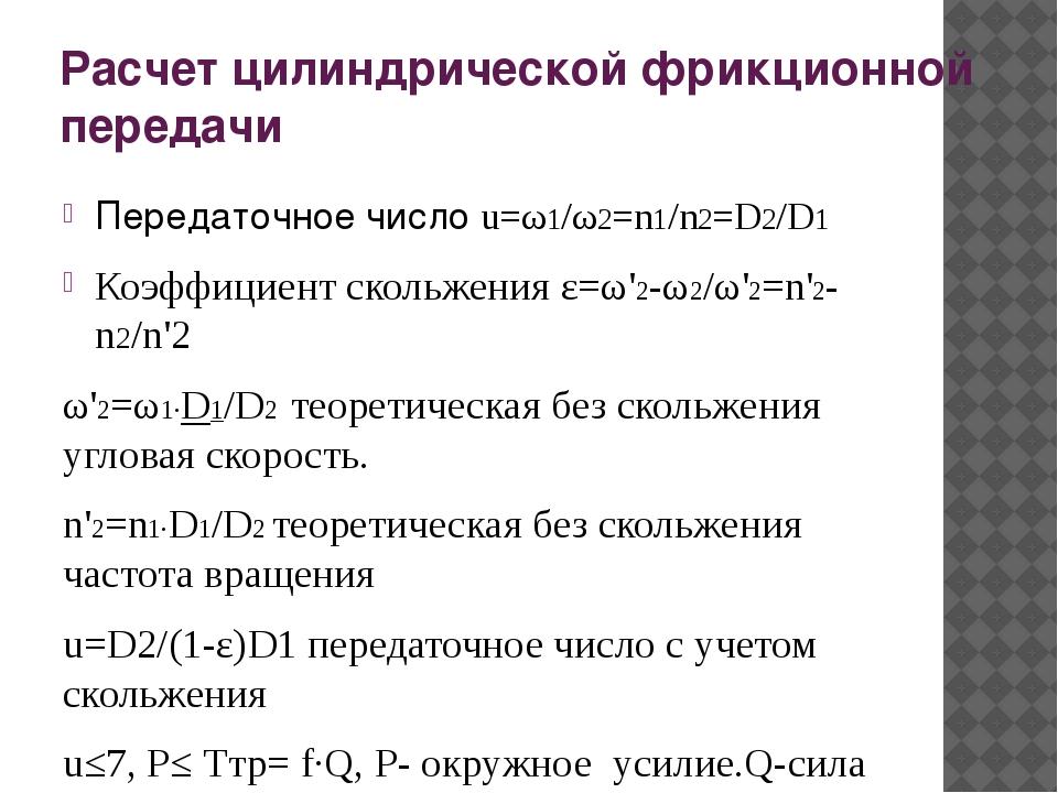 Расчет цилиндрической фрикционной передачи Передаточное число u=ω1/ω2=n1/n2=D...
