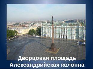 Дворцовая площадь Александрийская колонна