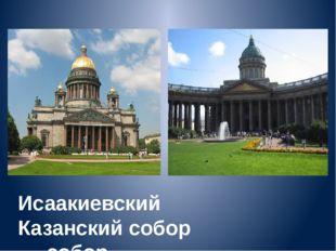 Исаакиевский Казанский собор собор