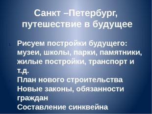 Санкт –Петербург, путешествие в будущее Рисуем постройки будущего: музеи, шко