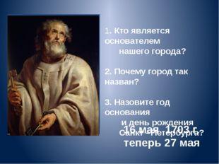 1. Кто является основателем нашего города? 2. Почему город так назван? 3. Наз