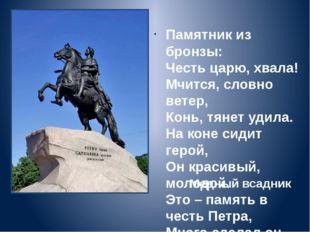 Памятник из бронзы: Честь царю, хвала! Мчится, словно ветер, Конь, тянет у