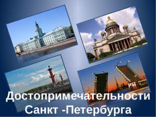 Достопримечательности Санкт -Петербурга