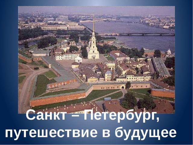 Санкт – Петербург, путешествие в будущее