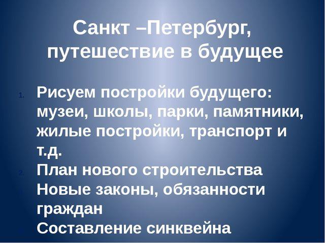 Санкт –Петербург, путешествие в будущее Рисуем постройки будущего: музеи, шко...