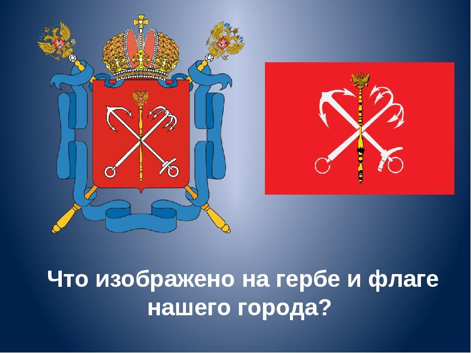 Что изображено на гербе и флаге нашего города?