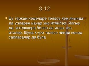 8-12 Бу төркем кешеләре теләсә кем янында да үзләрен начар хис итмиләр. Ялгыз