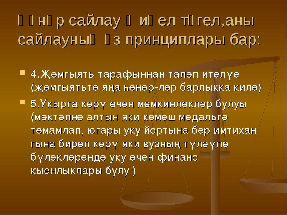 Һөнәр сайлау җиңел түгел,аны сайлауның үз принциплары бар: 4.Җәмгыять тарафын...