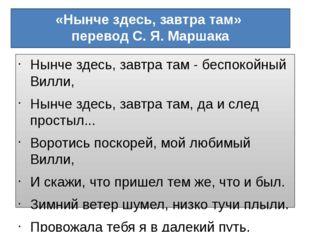 «Нынче здесь, завтра там» перевод С. Я. Маршака Нынче здесь, завтра там - бес