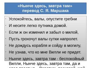 «Нынче здесь, завтра там» перевод С. Я. Маршака Успокойтесь, валы, опустите г