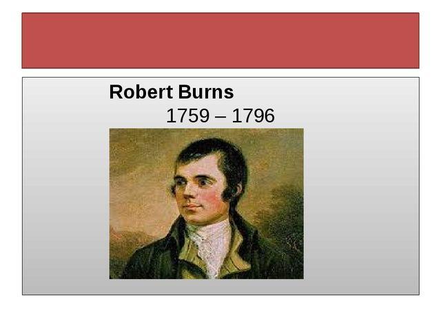 Кузьмина Т.И. ГБОУ ЦО «Бескудниковский» Robert Burns 1759 – 1796