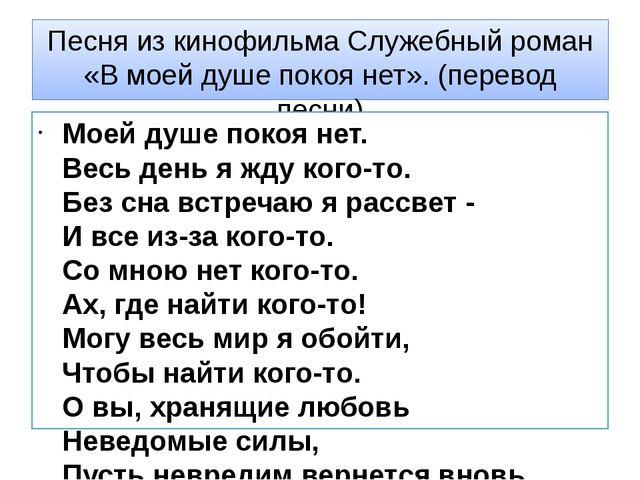 Песня из кинофильма Служебный роман «В моей душе покоя нет». (перевод песни)...