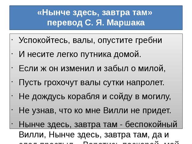 «Нынче здесь, завтра там» перевод С. Я. Маршака Успокойтесь, валы, опустите г...