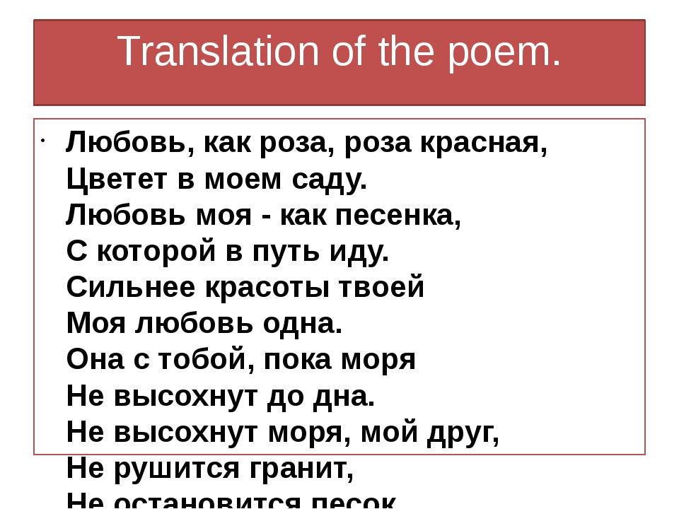 Translation of the poem. Любовь, как роза, роза красная, Цветет в моем саду....