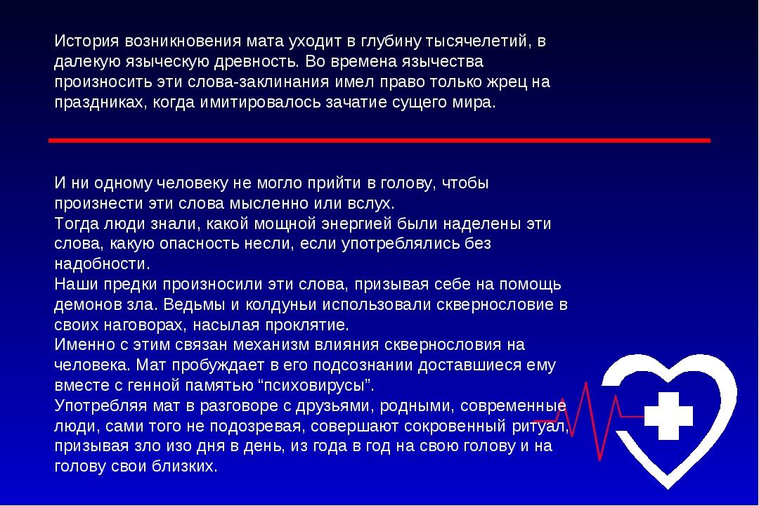 возникновения откуда появился мат в россии думаю всегда