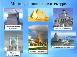 . Многогранники в архитектуре. Александрийский маяк Галикарнасский мавзолей Н
