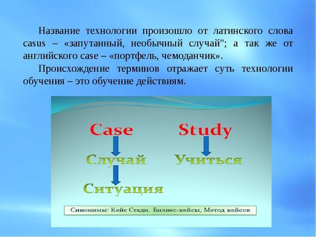 Название технологии произошло от латинского слова casus – «запутанный, необыч...