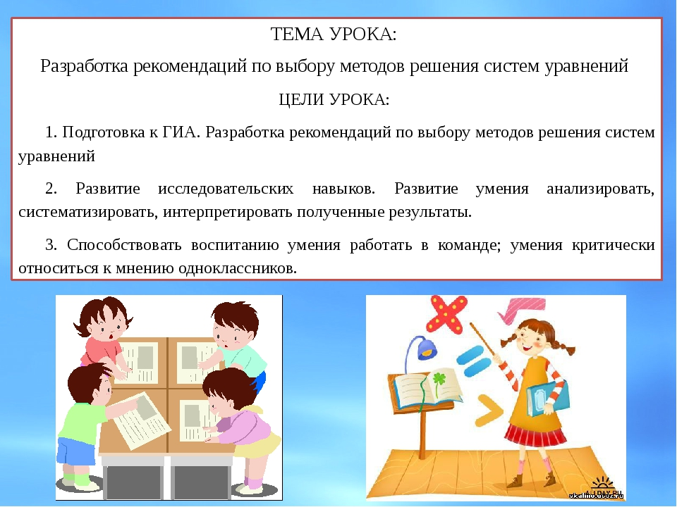 . ТЕМА УРОКА: Разработка рекомендаций по выбору методов решения систем уравне...