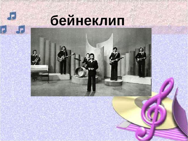 бейнеклип