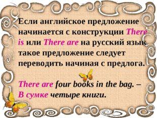 Если английское предложение начинается с конструкции There is или There are н