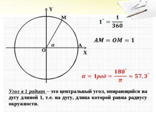 Угол в 1 радиан – это центральный угол, опирающийся на дугу длиной 1, т.е. на