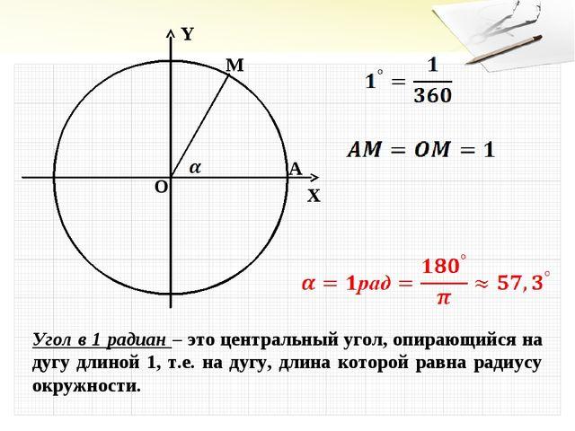 Угол в 1 радиан – это центральный угол, опирающийся на дугу длиной 1, т.е. на...