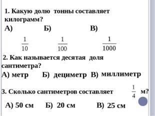 4. Как называется тысячная доля киллограмма? А) килограмм Б) В) центнер 5. Ск