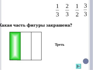 Какая часть фигуры закрашена? Треть Математика 5 класс. Н.Я.Виленкин. № 860.