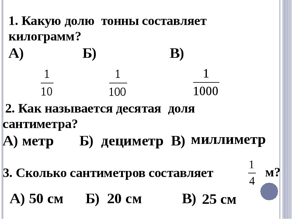4. Как называется тысячная доля киллограмма? А) килограмм Б) В) центнер 5. Ск...