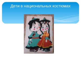 Дети в национальных костюмах