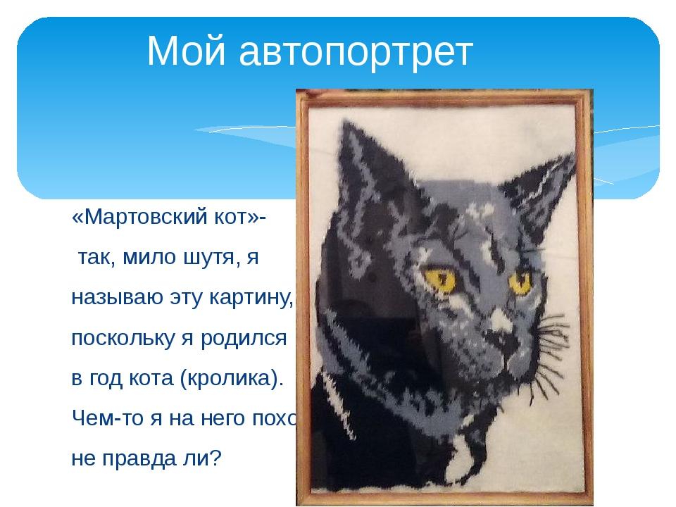 «Мартовский кот»- так, мило шутя, я называю эту картину, поскольку я родился...