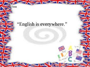 "Тема ""English is everywhere."""