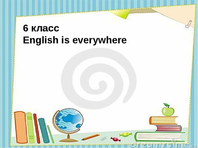 6 класс English is everywhere