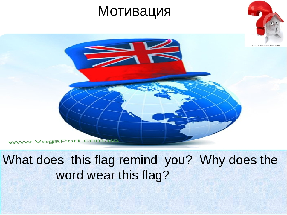 What does this flag remind you? Why does the word wear this flag? Мотивация