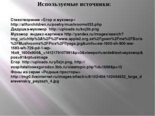 Используемые источники: Стихотворение «Егор и мухомор» http://allforchildren.