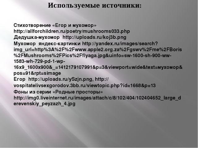 Используемые источники: Стихотворение «Егор и мухомор» http://allforchildren....