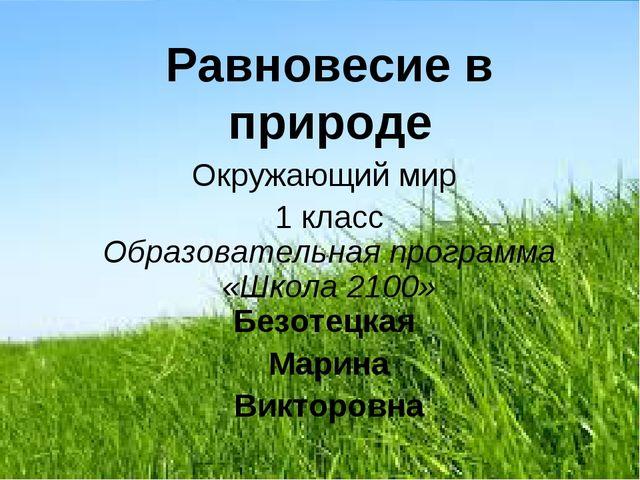 Равновесие в природе Окружающий мир 1 класс Образовательная программа «Школа...