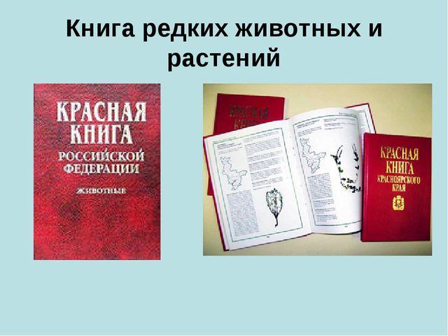 Книга редких животных и растений
