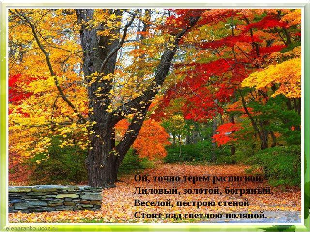 Текст слайда Он, точно терем расписной, Лиловый, золотой, богряный, Веселой,...