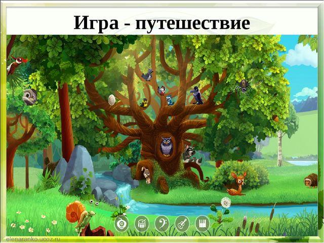 Игра - путешествие