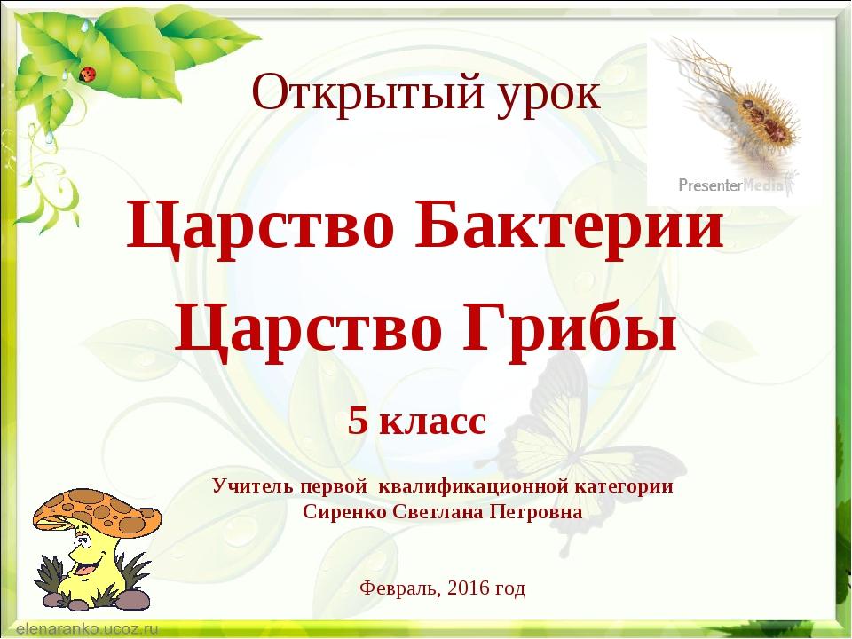 Открытый урок Царство Бактерии Царство Грибы 5 класс Учитель первой квалифика...