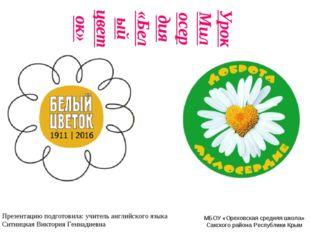 Урок Милосердия «Белый цветок» МБОУ «Ореховская средняя школа» Сакского район