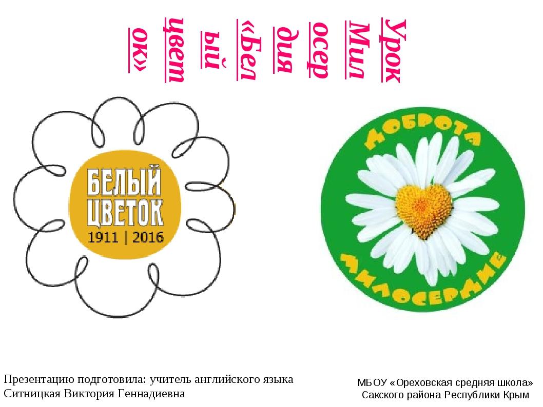 Урок Милосердия «Белый цветок» МБОУ «Ореховская средняя школа» Сакского район...