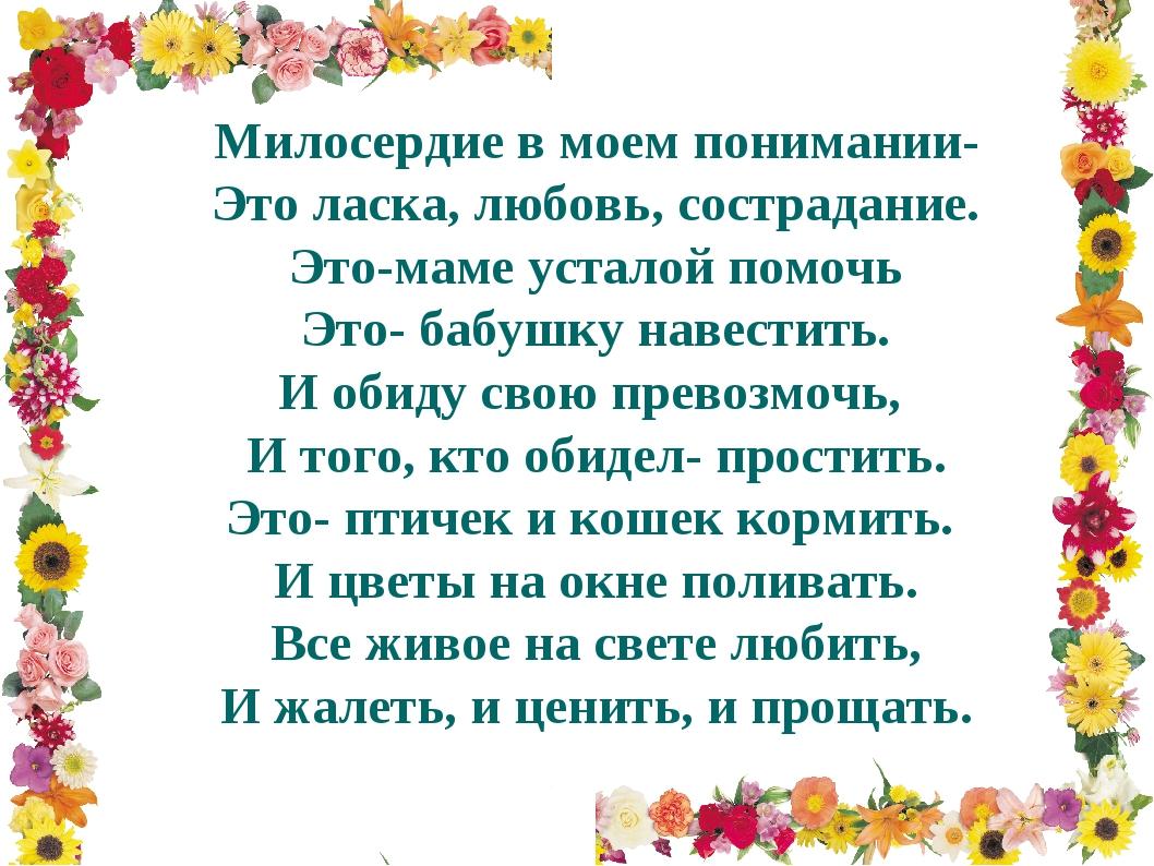 Милосердие в моем понимании- Это ласка, любовь, сострадание. Это-маме усталой...