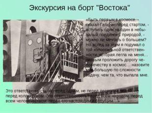 """Экскурсия на борт """"Востока"""" «Быть первым в космосе, - сказал Гагарин перед ст"""