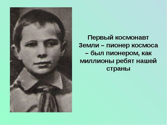 Первый космонавт Земли – пионер космоса – был пионером, как миллионы ребят на...