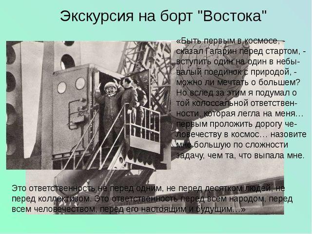 """Экскурсия на борт """"Востока"""" «Быть первым в космосе, - сказал Гагарин перед ст..."""
