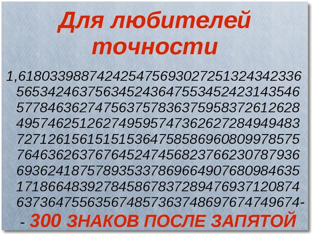 Для любителей точности 1,6180339887424254756930272513243423365653424637563452...
